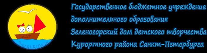 ГБУ ДО ЗДДТ Курортного района Санкт-Петербурга